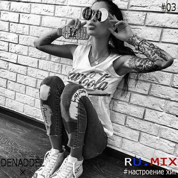 Den Addel – RU.MIX3 #настроение хит (RUSSIAN MIX) – Bananastreet