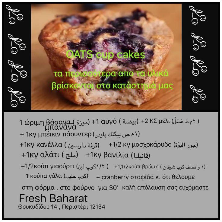 Fresh Baharat / μπαχαρικά , βότανα , Υπερτροφές , τσάι , κλπ...