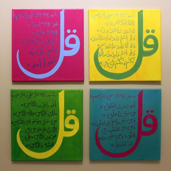 Pop Art Quls (Brights) :ORIGINAL Islamic Contemporary Arabic Calligraphy 24x24 (Set of 4)