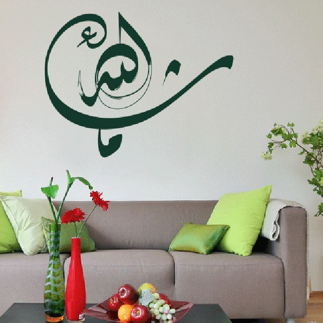 Maa Shaa Allah wall Sticker. Islamic Calligraphy wall sticker wall art decal available in various sizes, colours and finishes making it ideal to apply to any wall, vehicle or smooth surface. It's removable, leaving no damage to paintwork, and it's non-toxic, making it safe, It's easy to clean, and once applied looks like its painted on. http://walliv.com/maa-shaa-allah-3-wall-sticker-art-decal