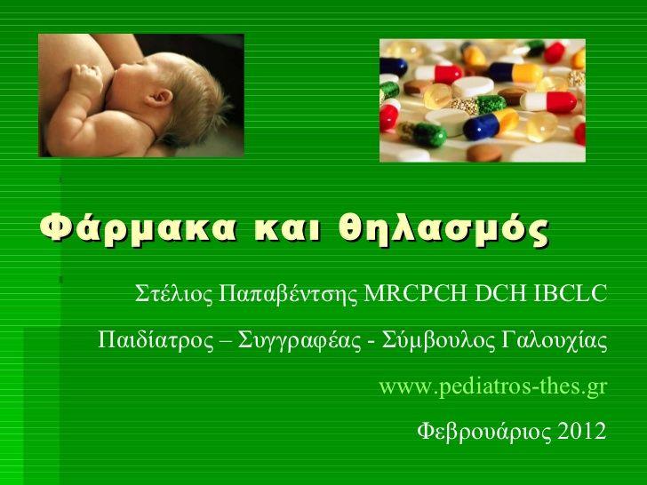 φάρμακα και μητρικός θηλασμός by papave1 via slideshare