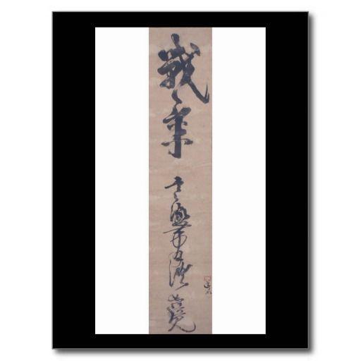 Miyamoto Musashi On Pinterest: Top 64 Ideas About Miyamoto Musashi On Pinterest