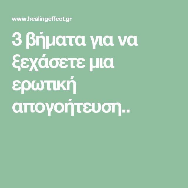 3 βήματα για να ξεχάσετε μια ερωτική απογοήτευση..