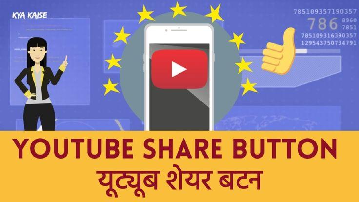 Share on YouTube. YouTube Sharing, Youtube Chat kya hai? YouTube par Cha...