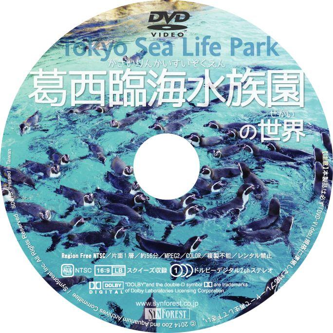 DVD『葛西臨海水族園の世界』Disc Label - Graphic Design & Photography (by Yuji Kudo) © 2014 Synforest Inc.