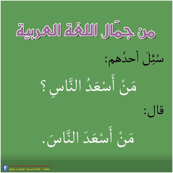 how to change language from arabic to english