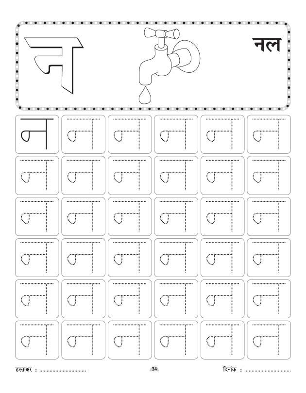 Na se nal writing practice worksheet | nisar | Writing ...