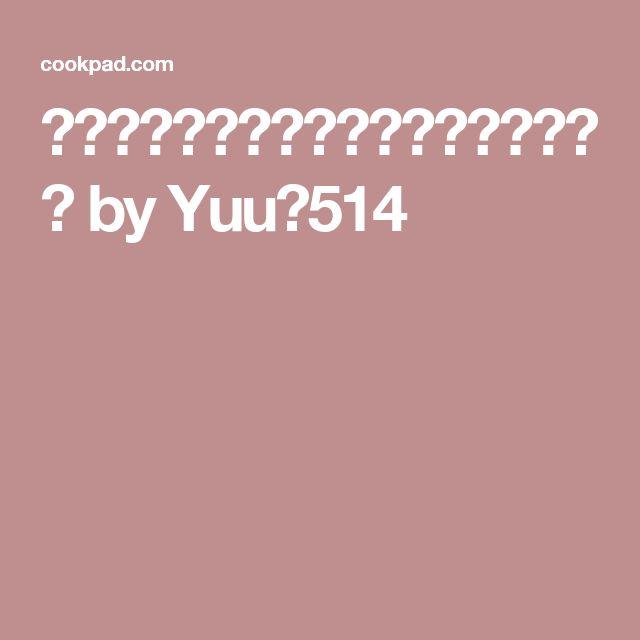 節約ヘルシー♡鶏むね肉と豆腐のつくね by Yuu*514