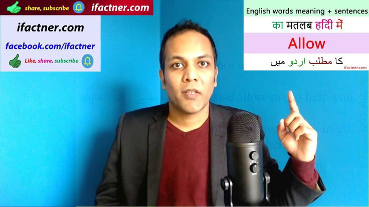 Allow meaning | Allow Meaning In Hindi | Meaning of Allow in Urdu with e...