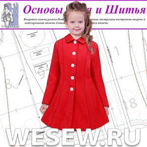 Готовая выкройка пальто для девочек школьного возраста на рост 122-128-134см.