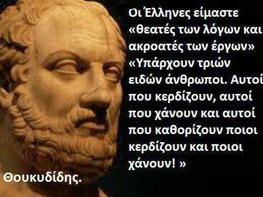 Θουκυδίδης- Σοφά λόγια
