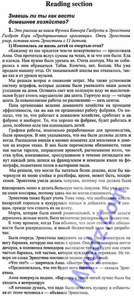Готовые домашние задания по русскому языку с.г.бухарова
