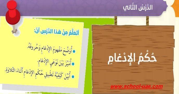 متابعى موقع مدرسة الامارات ننشر لكم حل درس حكم الادغام مادة التربية الاسلامية للصف السادس للفصل الدراسى الثانى 2020 2019وفقا لمنهاج وزارة School Answers Grade