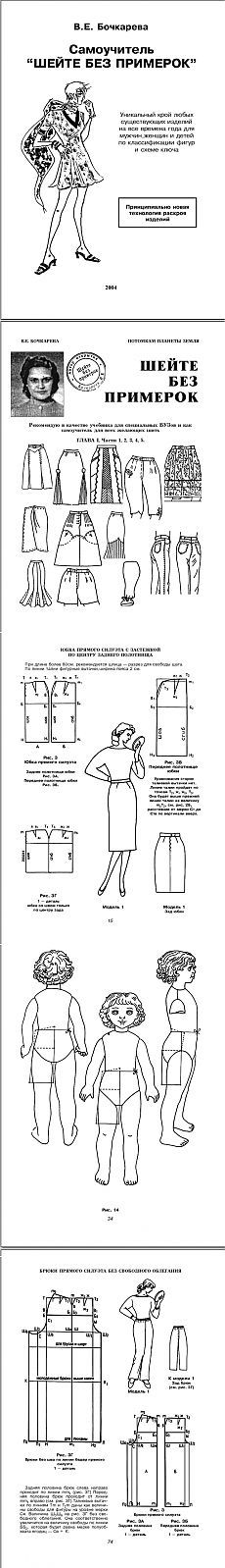 Elegant book-sewing