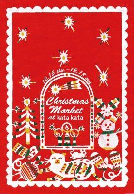 **Christmas Market 2016 at kata kata** | kata kata生活