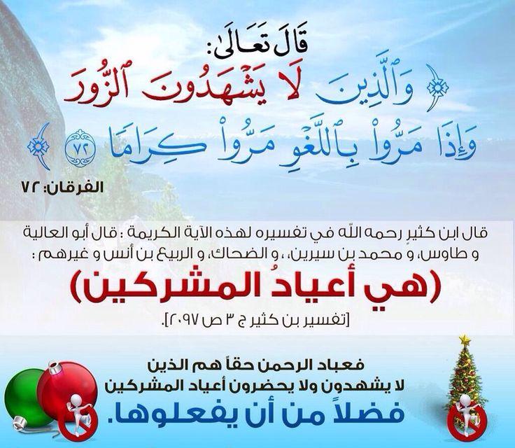 كثير من المسلمين الذين ابتلاهم الله يحتفلون بأعياد الكفار اسأل الله ان يهديهم Arabic Calligraphy