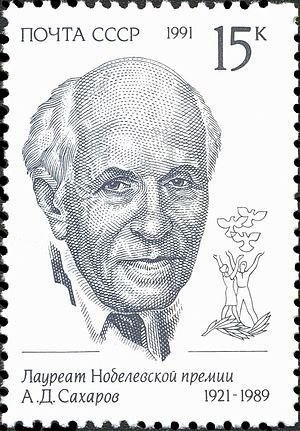 Andrei Sakharov on Soviet Nobel Peace Prize winners, the USSR stamp issued on 14 May 1991