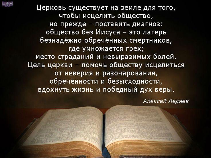 """""""Церковь существует на земле для того, чтобы исцелить общество"""", – старший пастор церкви """"Новое поколение"""" www.ng.lv Алексей Ледяев"""