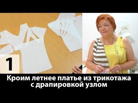 Выкройка платья из трикотажа с драпировкой узлом Часть 2 из трикотажа с драпировкой узлом Часть 1 - YouTube
