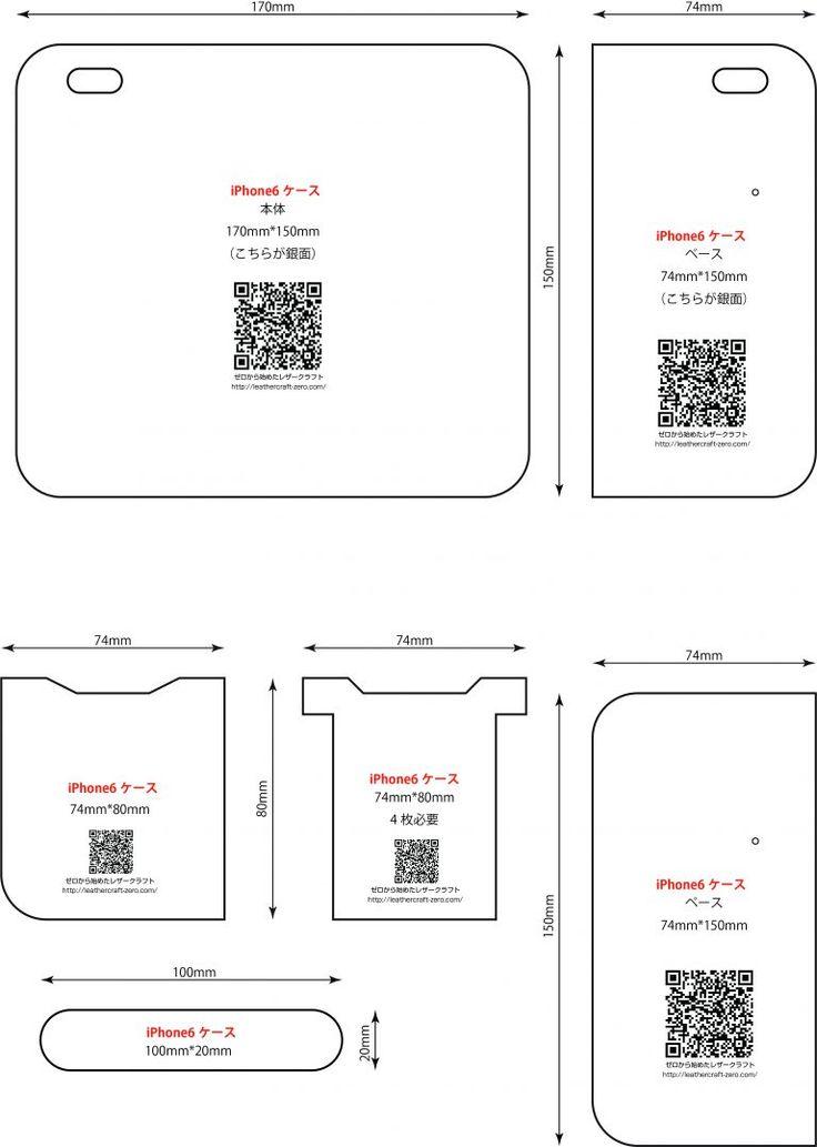 手帳型スマホケース Iphoneケース の型紙作成と材料の切り出し ゼロから始めたレザークラフト 手作り スマホケース 手帳型 Iphoneケース 作り方 財布の型紙