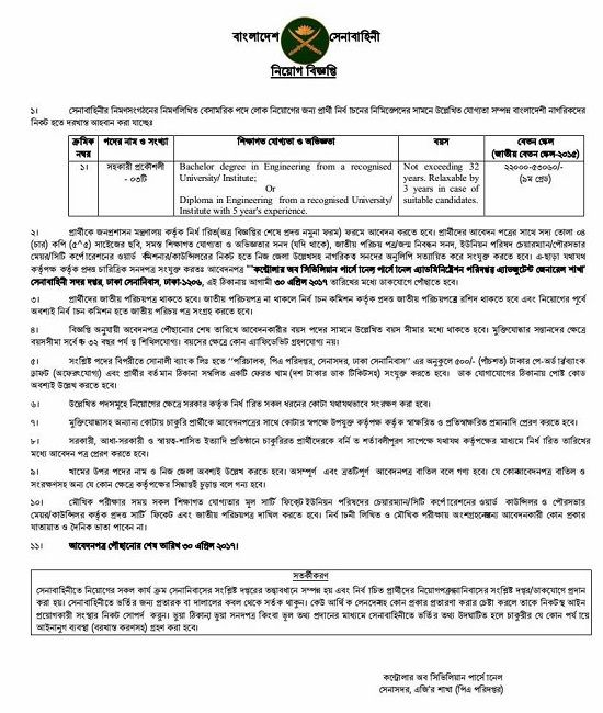Delightful ... Join Bangladesh Army 77 BMA Long Course 2017,Bangladesh Army   Assistant  Engineer Job Description ...