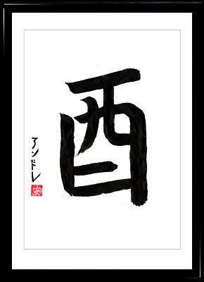 La calligraphie japonaise. L'horoscope japonais. Kanji Le Coq