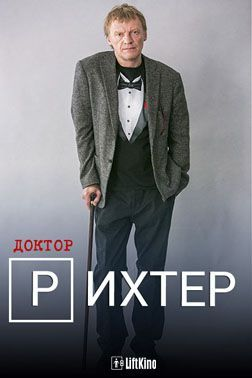 Доктор Рихтер 1 сезон (2017)
