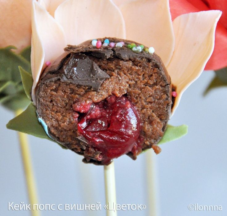 """Кейк попс """"Цветок"""". Нежные тортики на палочке. Шоколадное кексовое тесто, вишнево-йогуртовый крем, вишня в коньяке, шоколад,мастика."""