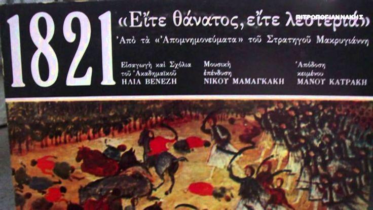 Απομνημονεύματα Μακρυγιάννη 2 Διαβάζει ο Μάνος Κατράκης HD movie