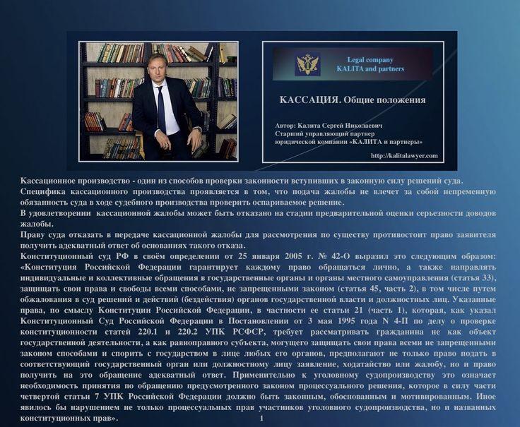 КАЛИТА и партнеры :: Криминальный отдел :: Пересмотр приговоров :: КАССАЦИЯ. Общие положения http://kalitalawyer.com/menu/uslugi/ugolovnoe-upravlenie/apellyacia/kassacia/ #калитаипартнеры #калитасергейниколаевич #кассация #апелляция #юридическаякомпаниякалитаипартнеры #юридическиеуслуги #уголовныеадвокаты #блоги #статьи #пересмотрприговоров #отменаприговора #уголовноеправо #криминальныйотделкалитаипартнеры #юристы #законодательстворф #преступлениявсфереэкономики