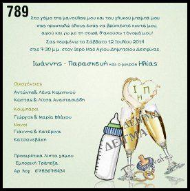 ΠΡΟΣΚΛΗΤΗΡΙΑ 2 ΣΕ 1 ΓΑΜΟΥ ΚΑΙ ΒΑΠΤΙΣΗΣ ΜΑΖΙ