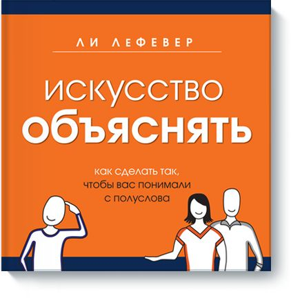 Книгу Искусство объяснять можно купить в бумажном формате — 750  ք, электронном формате eBook (epub, pdf, mobi) — 299 ք.