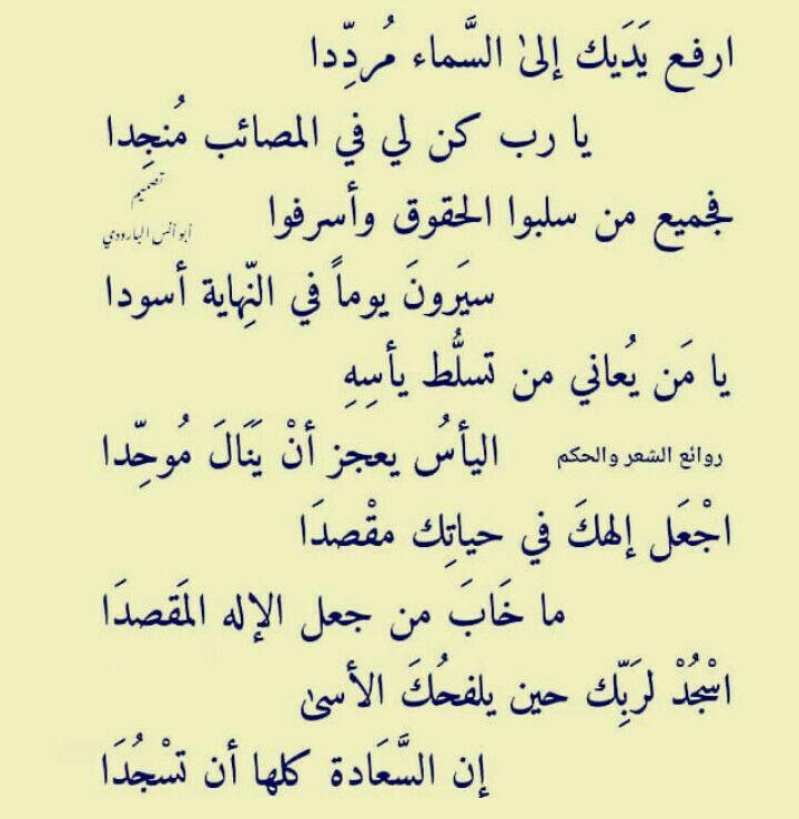 Pin By كل جميل قصير On أب ي ات و أش ع ار Words Quotes Morning Quotes Words Of Wisdom