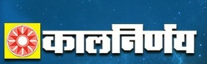 You are searching for Kalnirnay 2014 Calendar then you are got right blog. Here we are providing you Marathi Kalnirnay 2014 in pdf format as well as all months images.  If you want to download Marathi Kalnirnay 2014 then you must go with end of this article where you can download the Kalnirnay in pdf format.     First Happy New Year for 2014. This year may come with your life Wonderful and Happy.  Kalnirnay is available in most of Indian Languages including  Marathi, Hindi  Tamil,