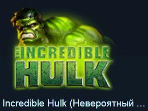 Игровой автомат Incredible Hulk (Невероятный Халк)