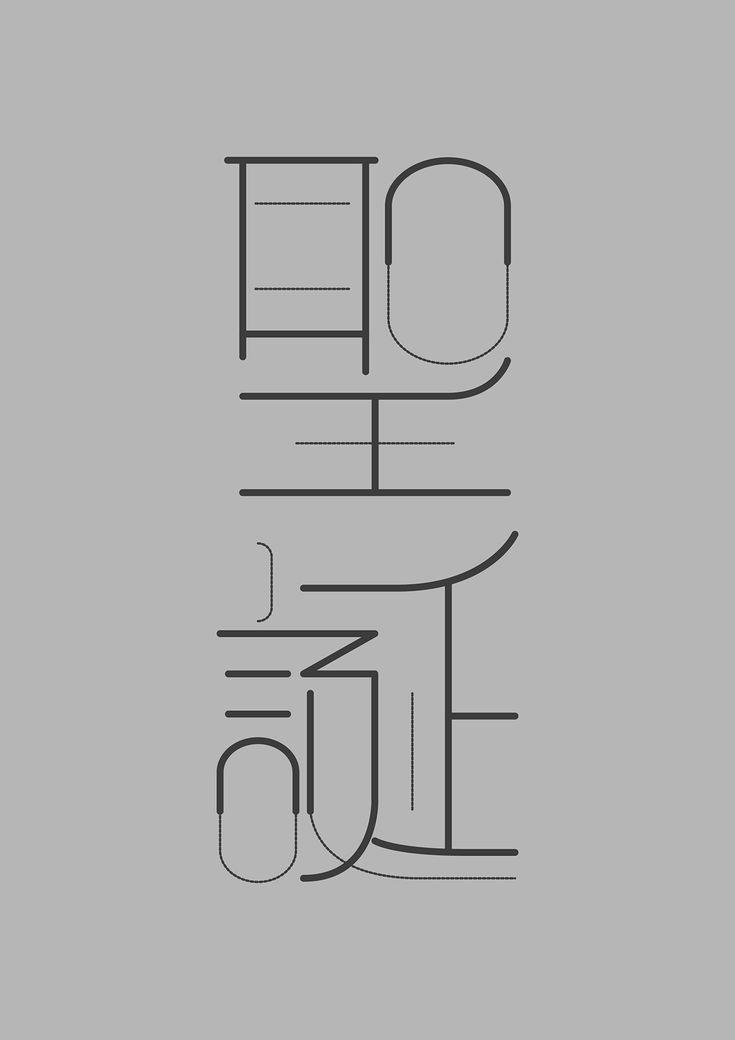 Typography│字體設計2015 on Behance