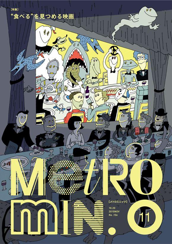 METRO MIN. 2015 No.156東京メトロで配布されるフリーペーパーの表紙と扉絵。ADはグルーヴィジョンズさんです。普段ぼくはイラストに現実味のある色のつけ方はほとんどしないのですが、映画館のイラストを描くのに光と影を捨てるのはあまりにもったいないと思い、今回は珍しくライティングがされています。登場するキャラクターはどれもぼくにとって思い入れのある映画の人物ばかりですがその中でもタイトル文字の裏に隠れているデューバック(スターウォーズが好きな人にはおなじみの動物)が気に入っています。