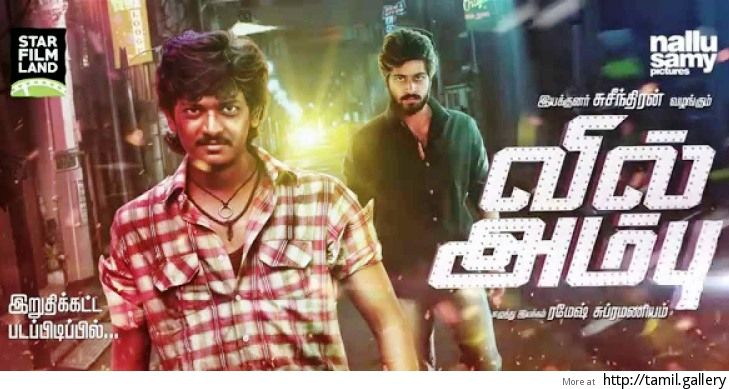 Vil Ambu - Tamil Movie Review - http://tamilwire.net/53074-vil-ambu.html