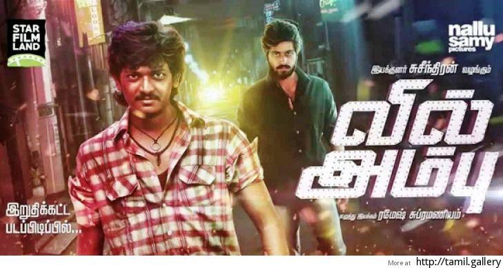 Vil Ambu - Tamil Movie Review - http://tamilwire.net/53074-vil-ambu.html