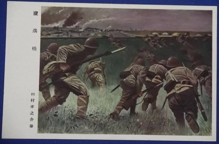 1930's Postcard Marco Polo Bridge Incident - Japan War Art