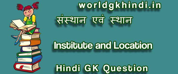 संस्थान  एवं  स्थान  Institute and Location GK Question - http://www.worldgkhindi.in/?p=1655