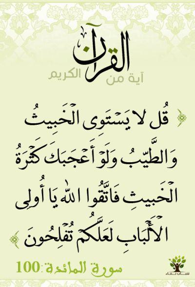 Quran verse 5