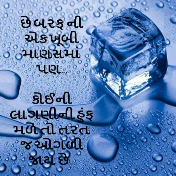 26 best m images on Pinterest | Gujarati quotes, Feelings and Good ...