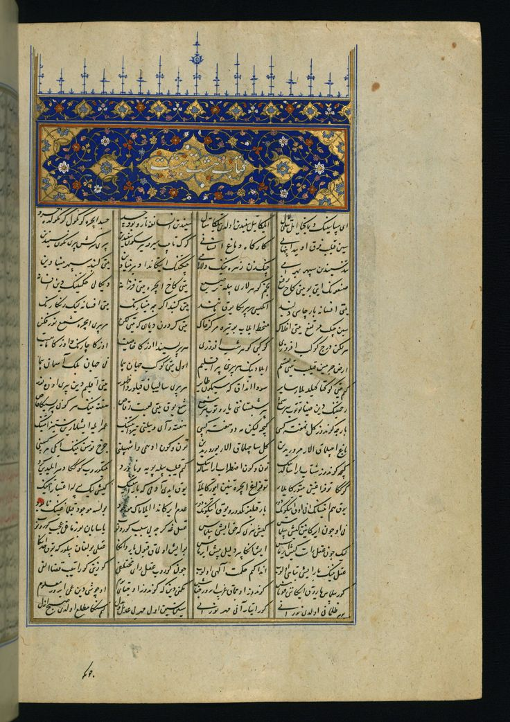 Heşt bihişt  -  This incipit page has an illuminated titlepiece introducing the fourth poem of the Ḫamse, inscribed Kitāb-i Heşt bihişt.
