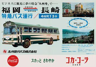 九州急行バスとコカ・コーラの当時の広告