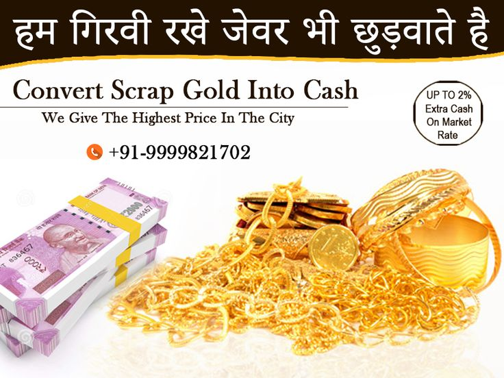 Sell Gold to Make a Profit in Noida Sell gold, Scrap