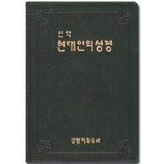 Korean New Testament (Black Vinyl)