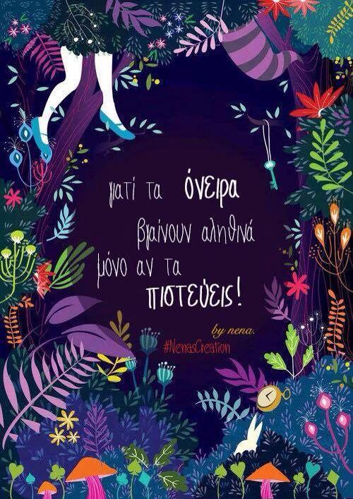 Greek quote by nena, dreams come true, ελληνικά στοιχάκια