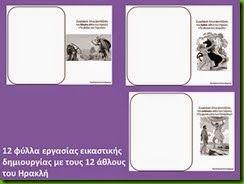 12 φύλλα ελεύθερης εικαστικής δημιουργίας με αφορμή τους 12 άθλους του Ηρακλή