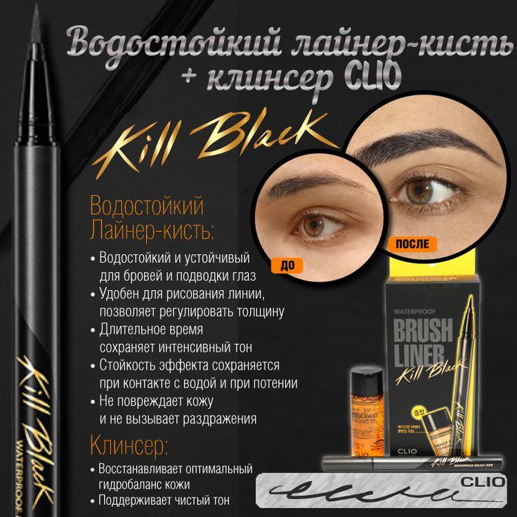 """набор """"водостойкий лайнер-кисть+ клинсер CLIO"""" для бровей и подводки глаз.   Kill Black"""